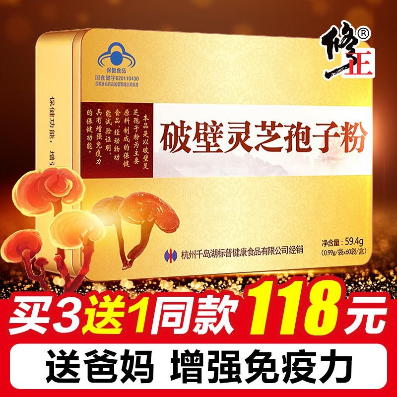 买3送1】修正破壁灵芝孢子粉 0.99g*60袋增强免疫力