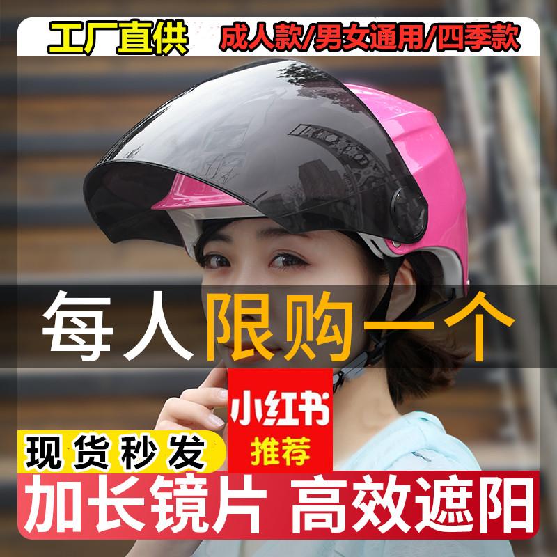 【现货秒发】电动电瓶摩托车头盔灰男女士四季半盔防晒全盔安全帽