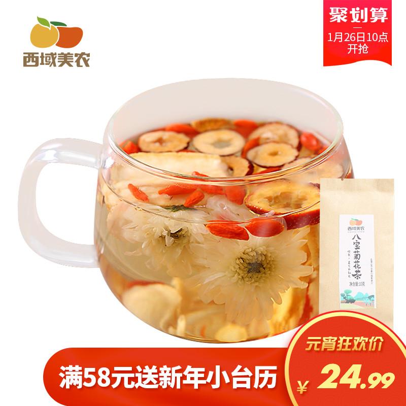 【西域美农_八宝菊花茶150g】花茶组合桂圆红枣茶枸杞甘草茶