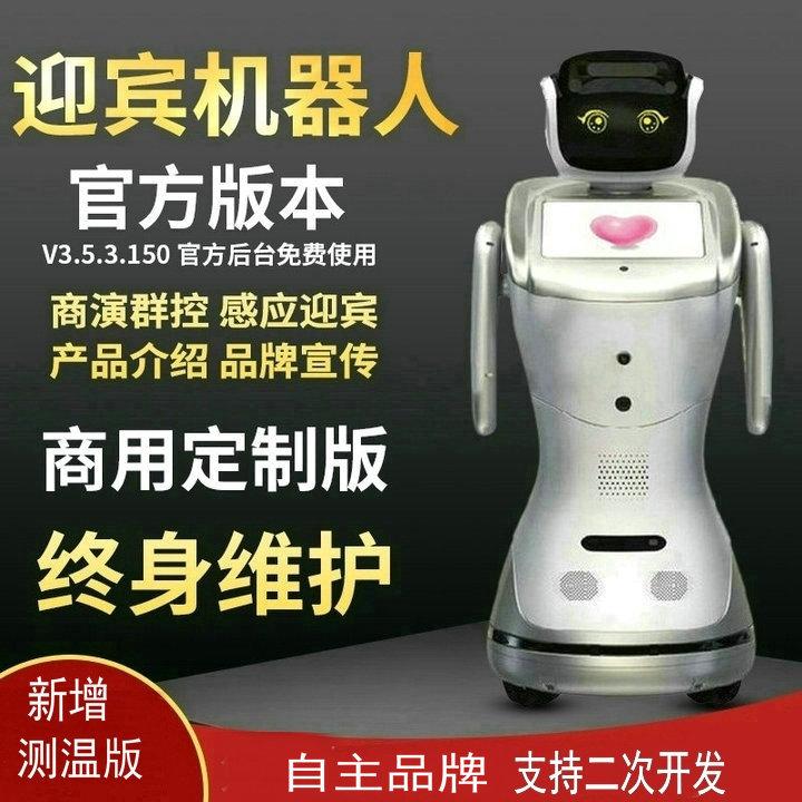 三宝小精灵智能语音对话前台跳舞迎宾商用党建法院导购禁毒机器人