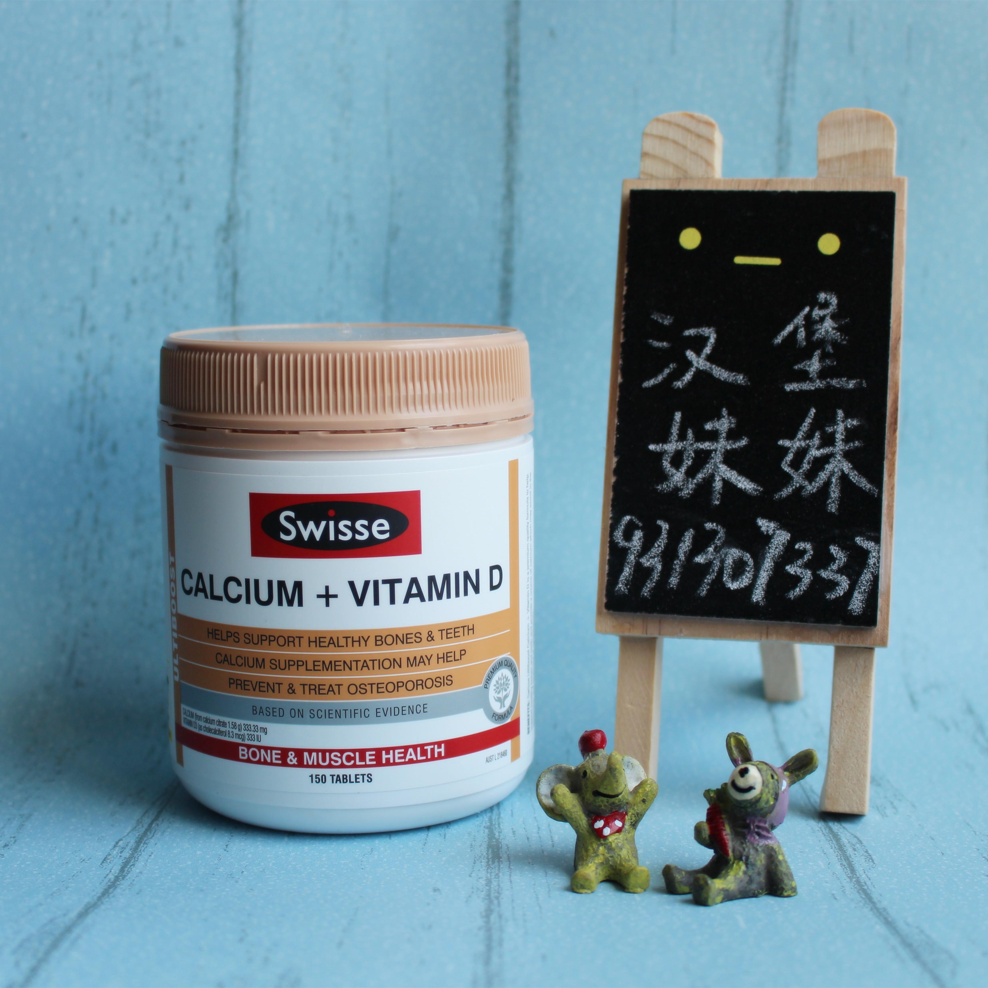 澳洲 swisse 钙片维生素D150粒青少年孕妇中老年成人补柠檬酸