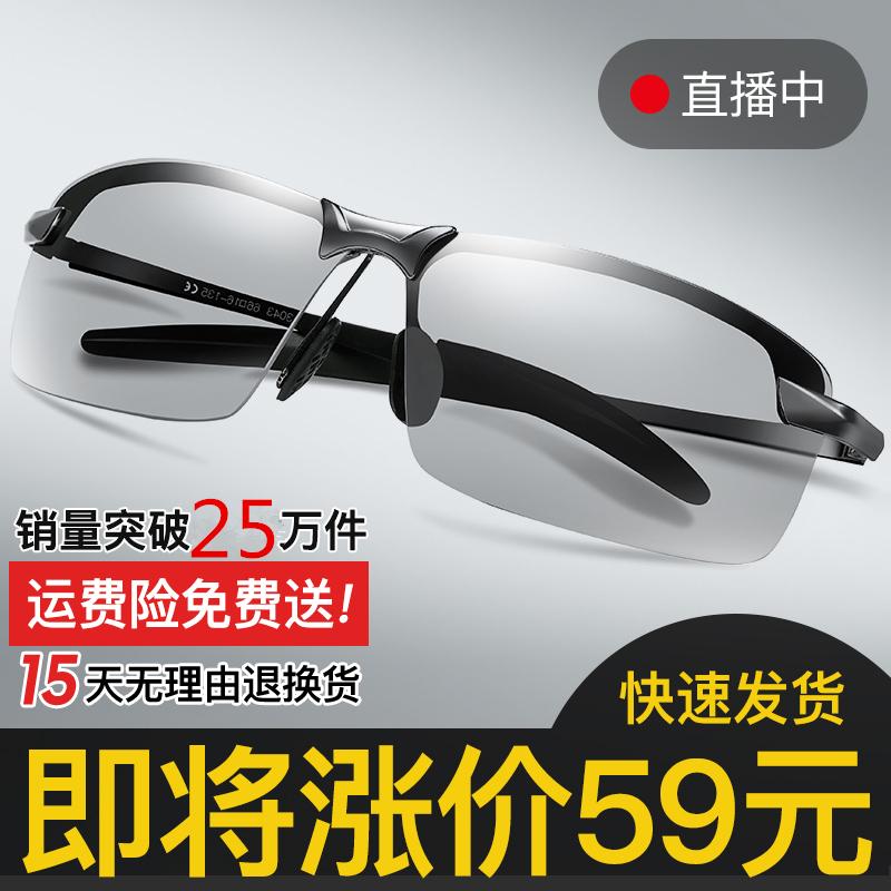 日夜两用男士变色偏光太阳眼镜潮司机驾驶夜间墨镜夜视镜开车专用