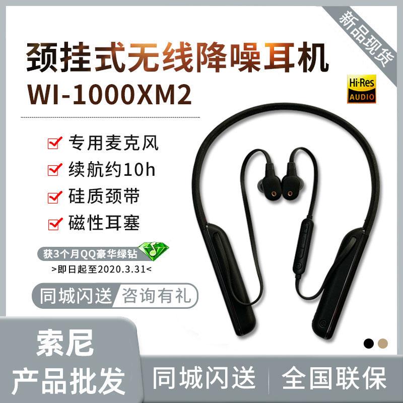 国行Sony/索尼 WI-1000XM2颈挂式无线蓝牙降噪耳机运动1000x二代