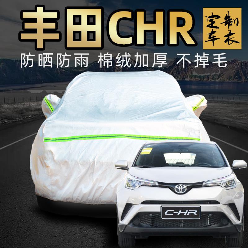 广汽丰田chr车衣车罩牛津布外汽车套遮阳罩冬季专用防晒防雨加厚