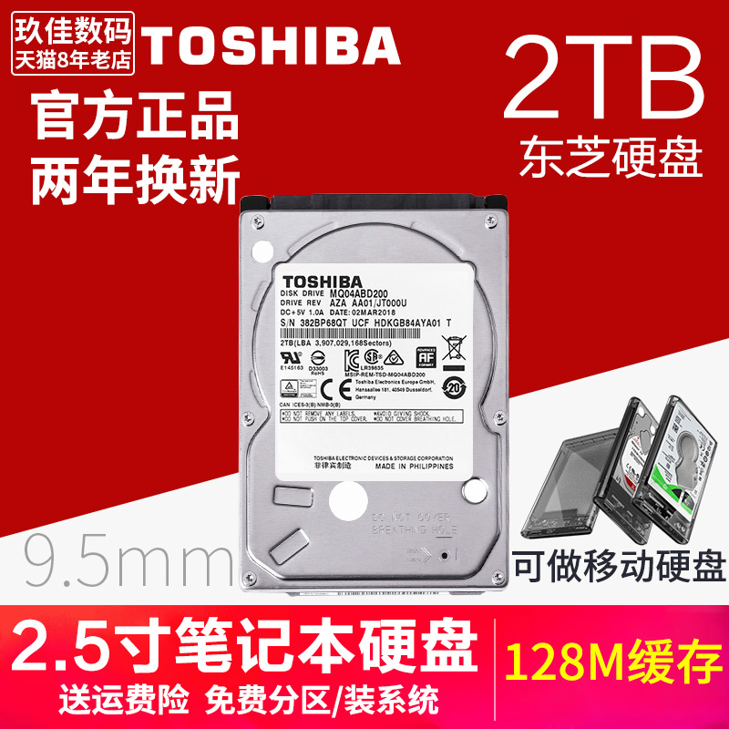 Toshiba/东芝 MQ04ABD200 东芝笔记本电脑机械硬盘 2TB 2.5寸PS4