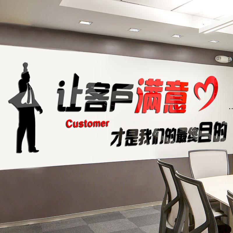 公司办公室文化墙装饰企业文化励志语标语文字自贴3d立体墙贴自粘