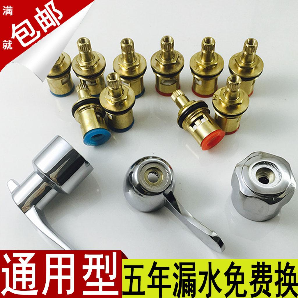 水龙头阀芯全铜单冷热龙头快开陶瓷阀芯手柄把手手轮开关维修配件