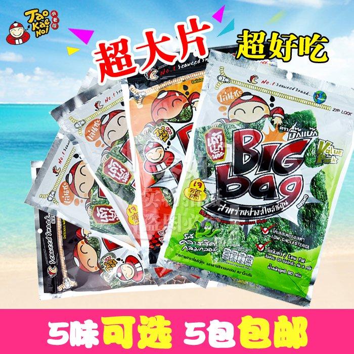 泰国小老板big bang原味烤海苔烤海苔脆紫菜 海苔超大片X9五味选