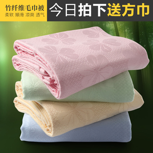 Bamboo fiber towel quilt summer towel blanket cotton summer cool quilt thin cover blanket lunch break single double baby child