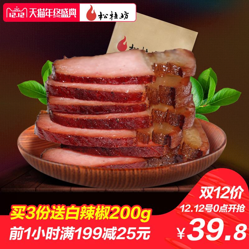 松桂坊湘西后腿腊肉湖南特产自制烟熏肉咸肉工艺香肠腊肠类500g