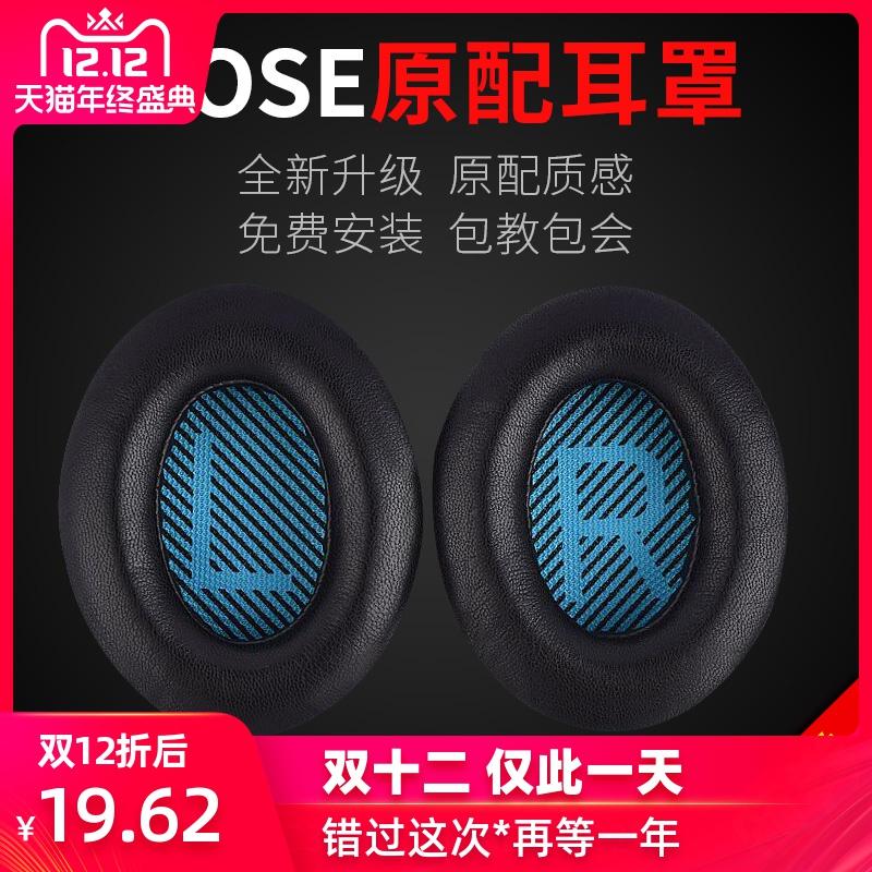 博士BOSE QC35耳机二代皮耳套QC25耳罩AE2耳塞套II头戴式耳机罩Soundtrue耳机套QC15降噪海绵无线蓝牙保护套