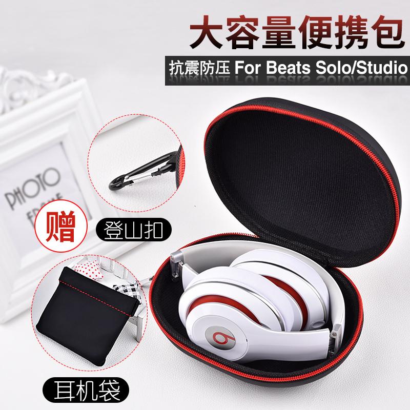 Beats魔声耳机包录音师2代solo3大耳机包魔音头戴式studio1数码收纳整理包森海塞尔蓝牙耳机盒收纳配件