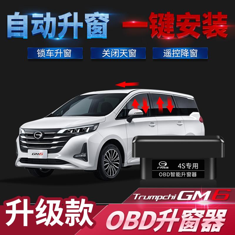 20款广汽传祺GM6升窗器玻璃一键自动升降器OBD开关车窗升窗器改装