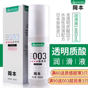 Okamoto 003 Lubricant Body Massage Oil Lubricant Add Hyaluronic Acid Adult Male and Female Family Planning Products