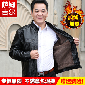 Samgir men's leather jacket autumn and winter middle-aged and elderly men's leather jacket plus velvet thickened middle-aged PU leather jacket dad