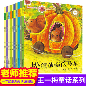 First grade extracurricular reading Extracurricular books that primary students must read Primary school teacher designated recommended books Children's picture books story books 6-8 years old phonetic version kindergarten big class children with pinyin books six to 12 classic bibliography