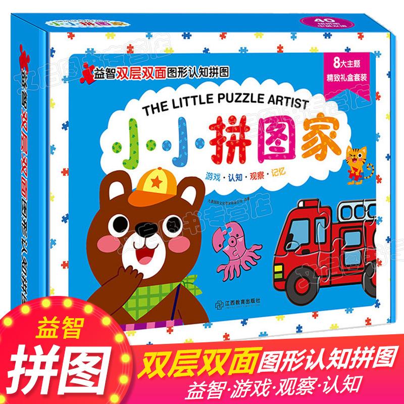 《小小拼图家》儿童益智书