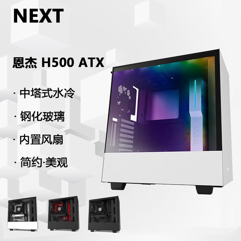 恩杰 NZXT ATX中塔式游戏机箱 台式机水冷机箱H500/H500i钢化玻璃