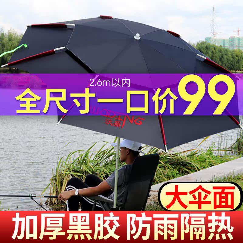 沃鼎2.4/2.2米双层钓鱼伞大钓伞万向防雨加厚遮阳防风雨伞鱼伞