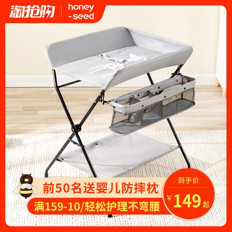 honeyseed婴儿护理台新生儿宝宝换尿布台按摩抚触台可折叠多功能