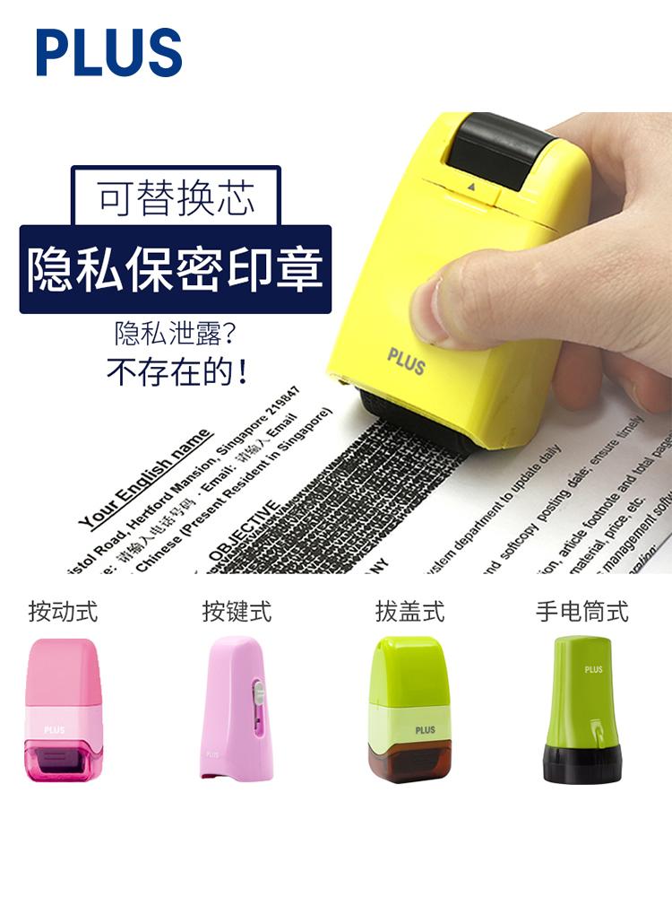 日本PLUS普乐士保密印章滚轮式隐私办公学生用消除笔快递单信息涂抹乱码遮盖涂鸦文具防泄漏盖字棒信息遮盖