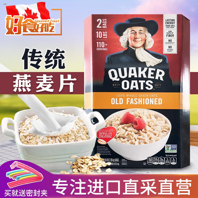 美国进口桂格Quaker传统原味燕麦片营养冲饮早餐代餐4.52kg