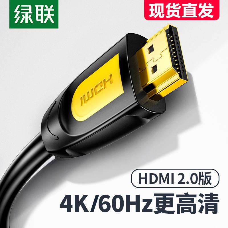 绿联hdmi线2.0高清数据线4k电脑电视连接线机顶盒3d信号hdml加长3/10米5延长20显示器台式主机笔记本音视频线