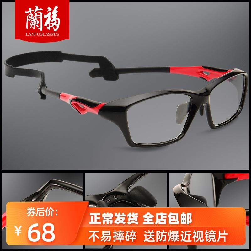 打篮球眼镜户外运动眼睛可配近视男超轻足球专业防雾护目镜全框架