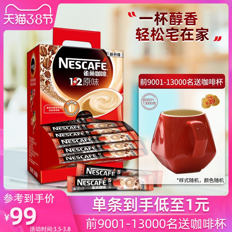 【旗舰店】雀巢学生咖啡1+2微研磨原味三合一速溶咖啡粉100条*15g
