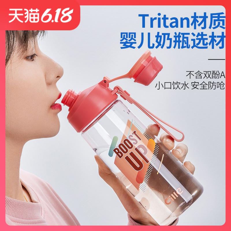 希乐tritan塑料水杯男女学生便携大容量运动水壶简约夏天户外杯子