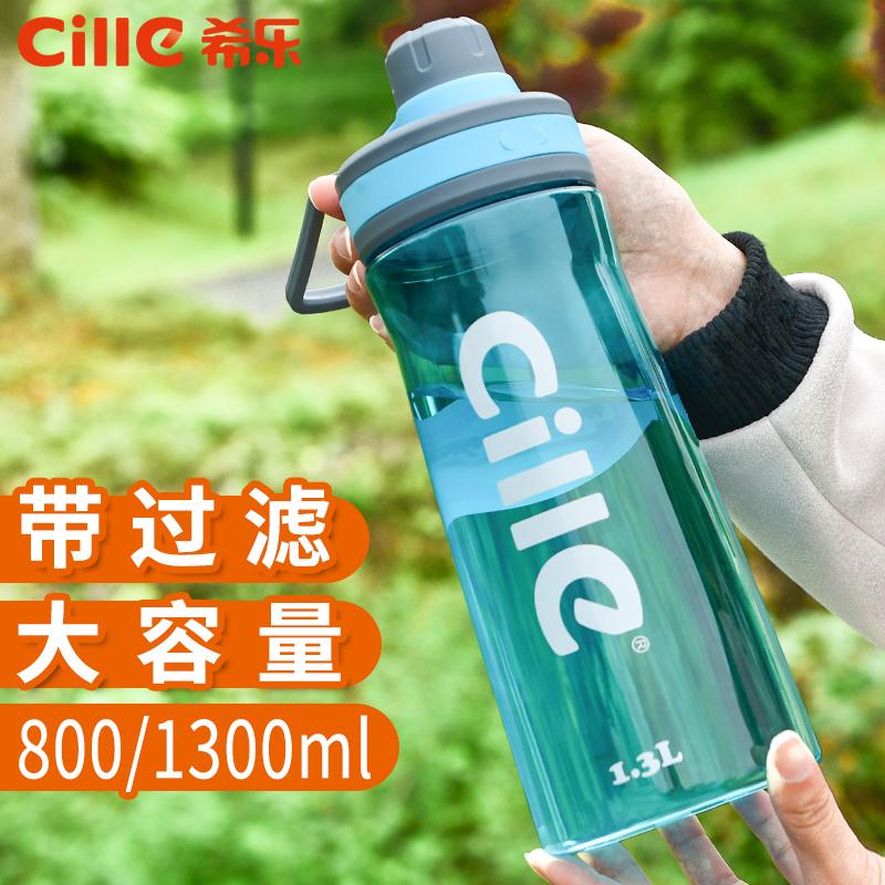 希乐超大容量水杯便携塑料杯子简约运动健身水壶大号太空杯男茶杯