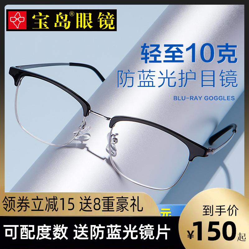 宝岛眼镜近视防辐射眼镜抗蓝光疲劳电脑配近视镜平光男款潮有度数