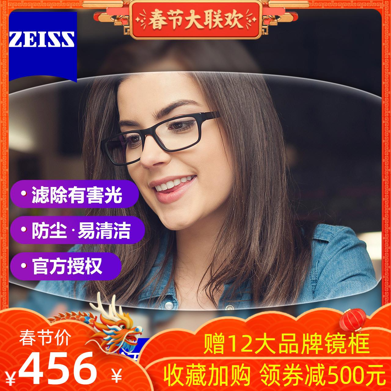 卡尔蔡司眼镜片新清锐铂金膜1.74超薄a系列莲花非球面配1.67