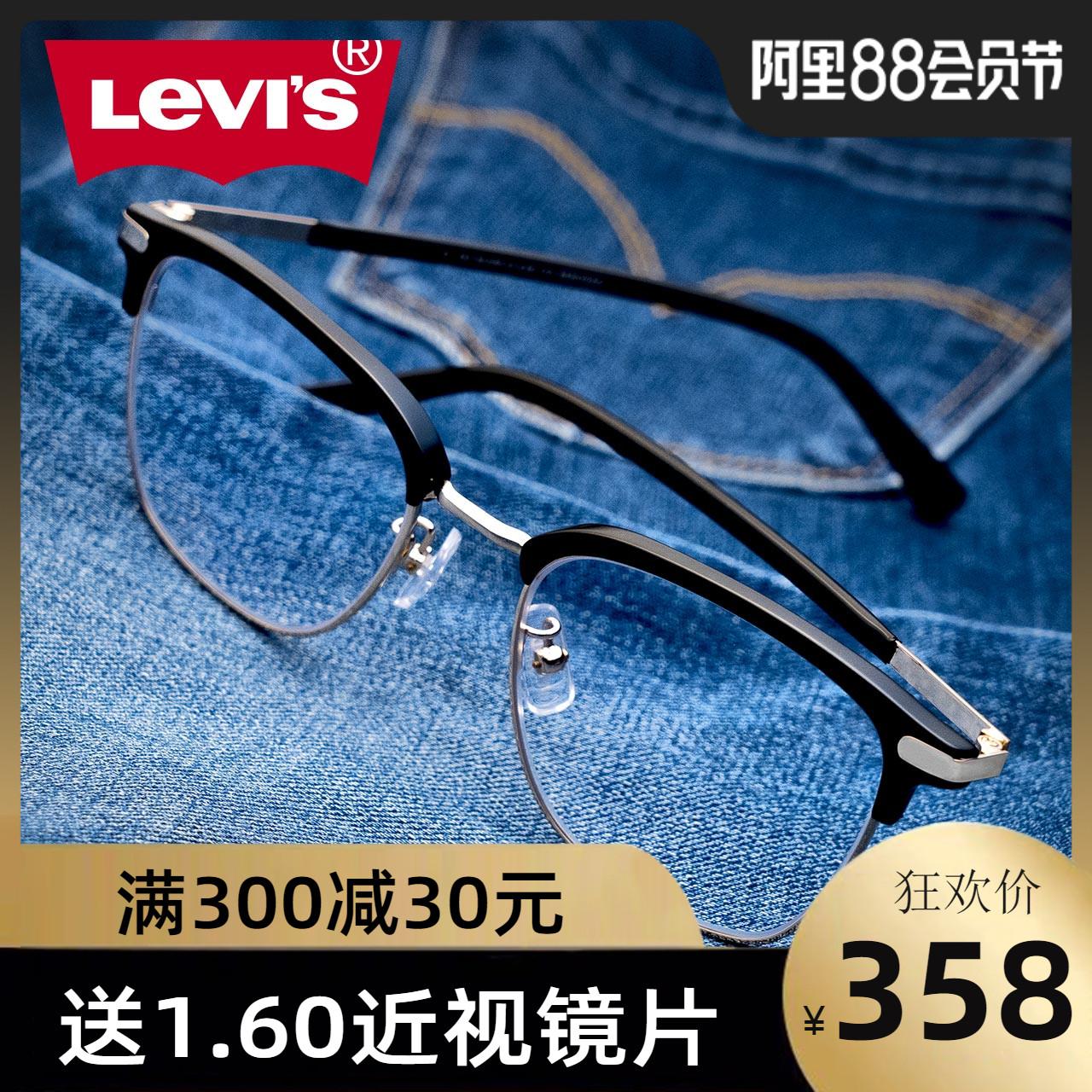 宝岛李维斯眼镜框男近视眼镜女复古镜框镜架半框有度数可配近视镜