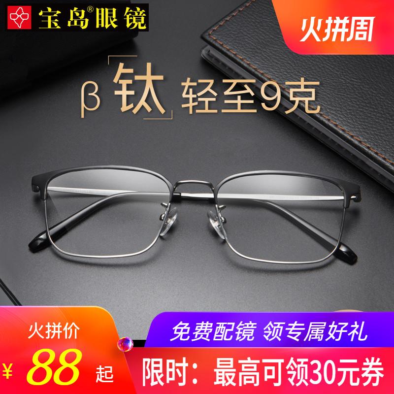 宝岛近视眼镜可配度数男士眼睛超轻半方框商务钛成品近视镜有度数