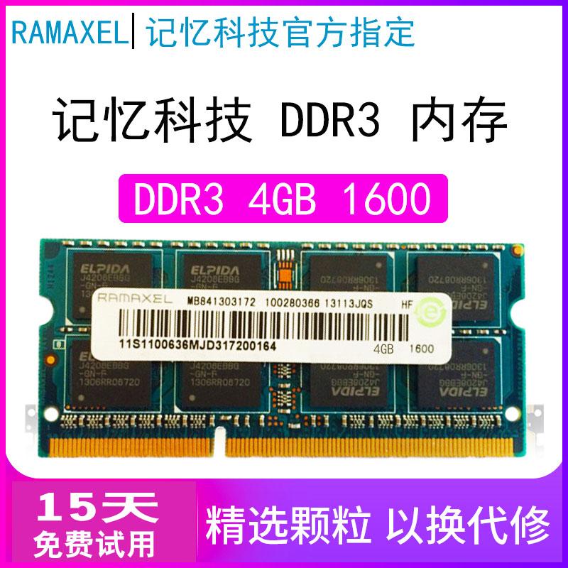 联想  记忆科技DDR3 1600 4G笔记本电脑4GB内存条 标压1.5V兼8G