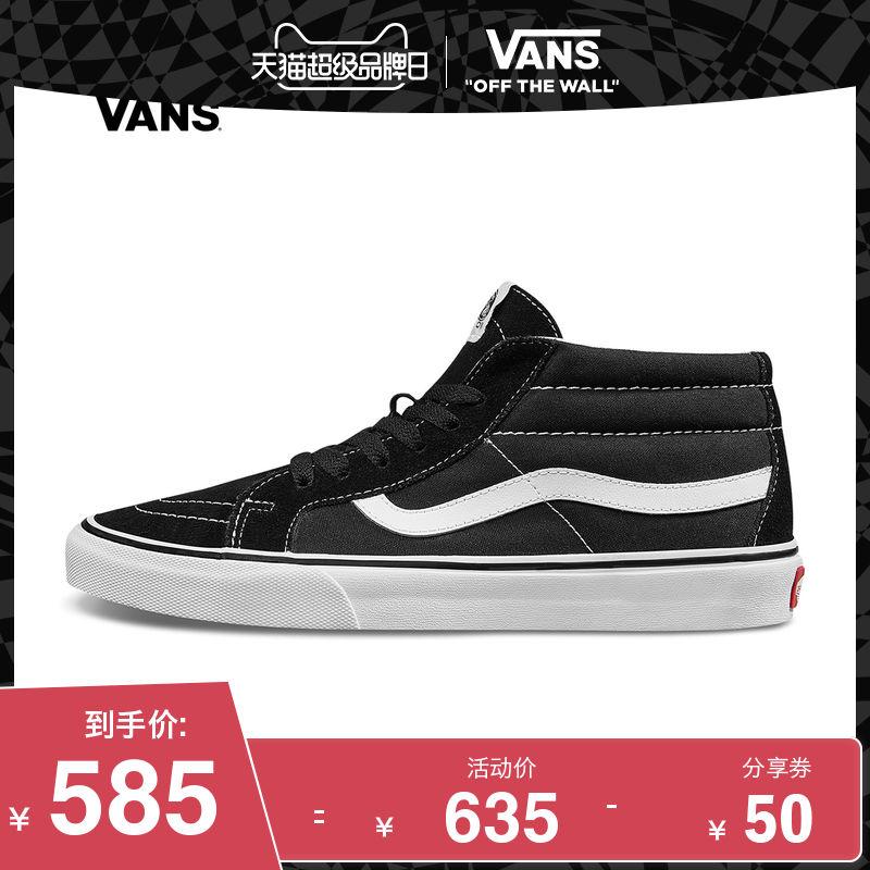 Vans范斯 经典系列 SK8-Mid板鞋运动鞋 中帮男女新款官方正品