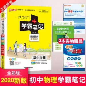 Xueba notes junior high school physics version 2020 pass green card books junior high school physics bully notes comics illustration 2 junior 2 3 junior 888 grade 9 grade 9 volume 1 lower volume middle school physics general review counseling information textbook