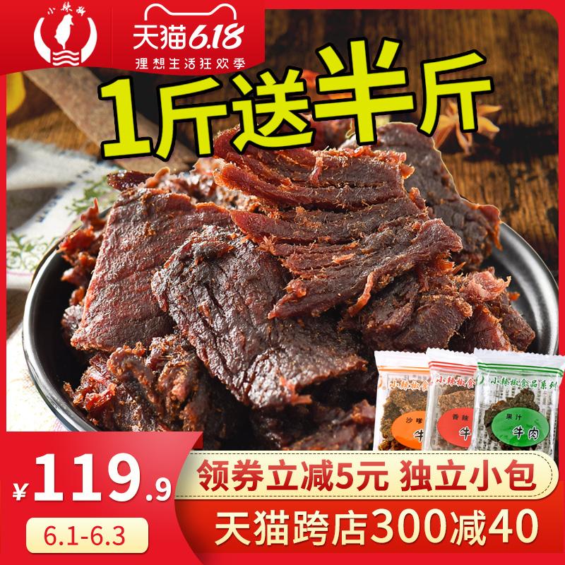 买1斤送半斤 小辣椒果汁牛肉干500g香辣沙嗲牛肉干小零食上海特产