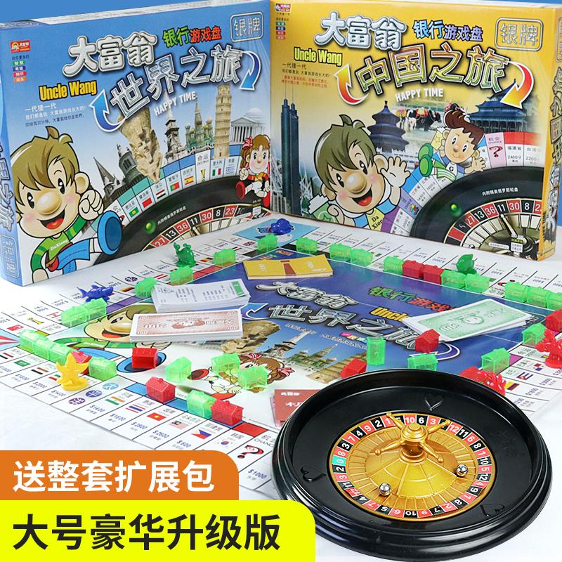 正版大富翁中国世界之旅富豪成年儿童桌游经典版游戏棋类益智玩具