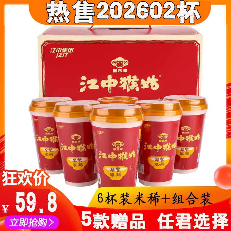 江中猴姑米稀6杯装营养早餐江中猴菇米稀猴头菇冲饮品食品