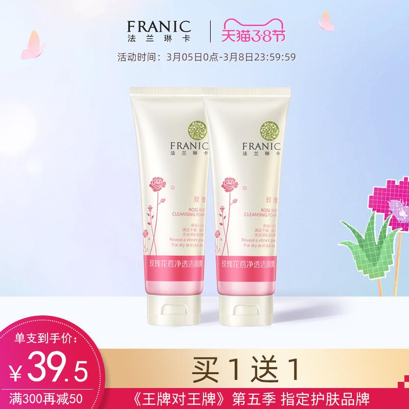 法兰琳卡氨基酸洗面奶深层清洁补水保湿温和洁面乳控油女正品
