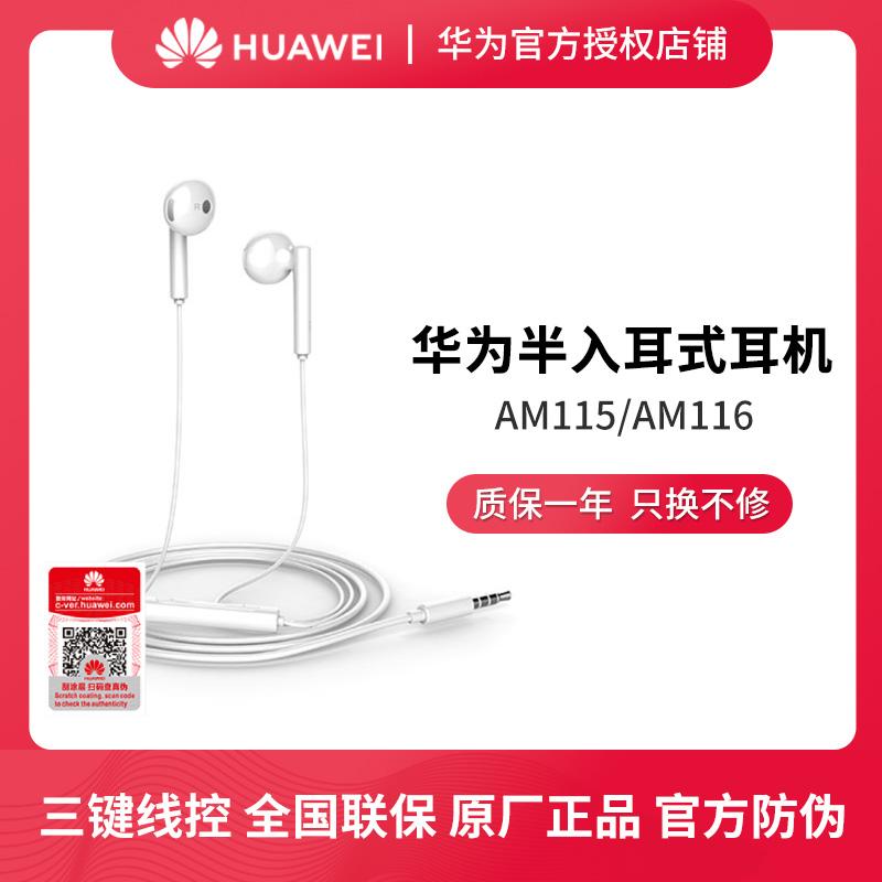 华为耳机原装正品AM115/AM116半入耳式荣耀手机畅享10plus10e p30