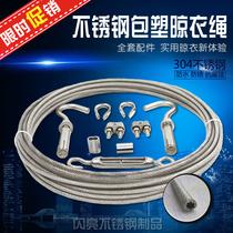 不鏽鋼戶外加粗防滑晾衣繩鋼絲掛衣繩子包塑鋼絲繩室外曬被繩