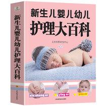 【大本419页】新生儿婴儿幼儿护理大百科 0-1-3岁婴幼儿宝宝母乳喂养护理全书新手妈妈宝宝护理大全新生儿育婴书父母早教育儿书籍