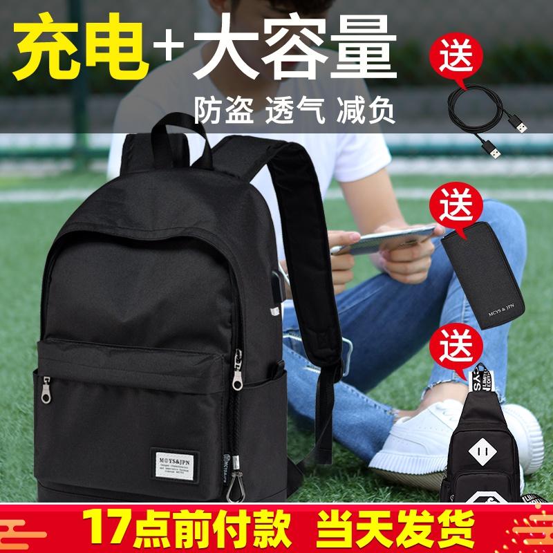 [¥57]背包男士双肩包书包大学生时尚潮流高中生初中学生大容量旅行休闲