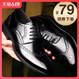 布洛克皮鞋男士真皮韩版英伦潮商务休闲秋季新款正装黑色结婚男鞋