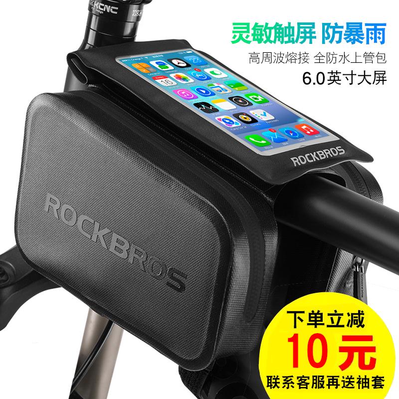 洛克兄弟全防水上管包鞍包自行车包山地车前手机包骑行配件装备