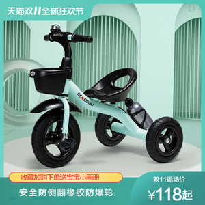 Children's bicycle tricycle 1-3-5 years old child car infant baby bicycle baby stroller toy