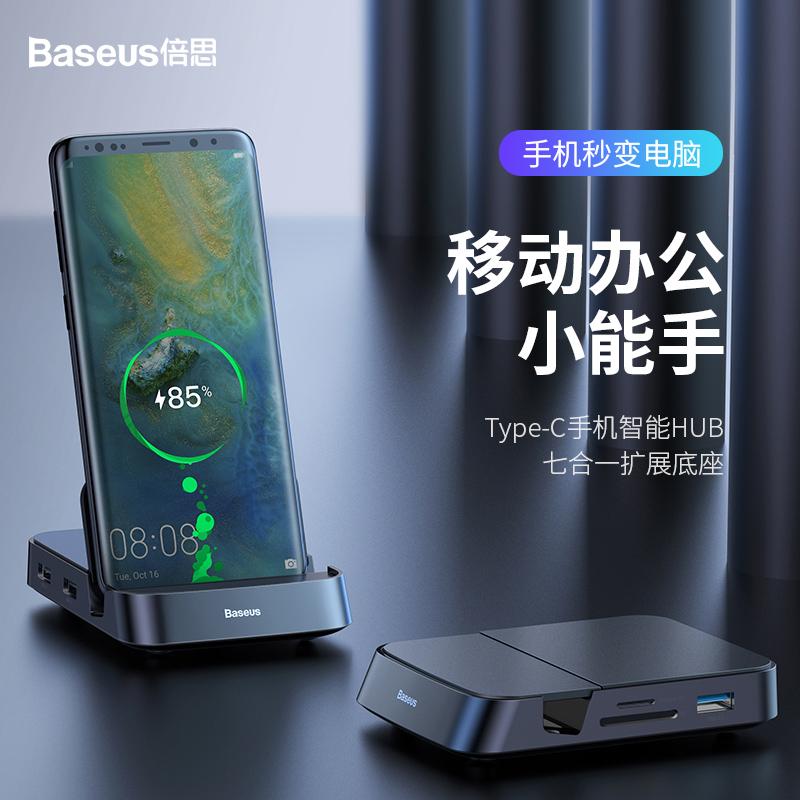 倍思 Type-C手机智能底座扩展坞华为P30 mate10/20pro/P20荣耀V20三星S8+/note9 S10连接电视投屏HDMI转换器
